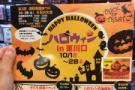 【イベント】ハロウィンin東川口 熱帯倶楽部 本店