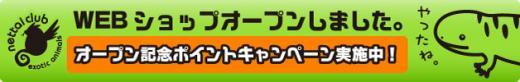 熱帯WEBショップオープン!!
