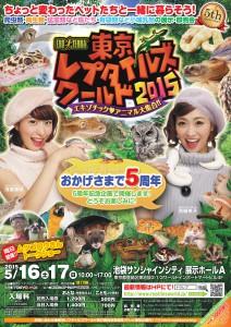 tourepu2015haru (1)