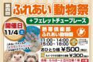 第4回ふれあい動物園の開催が決定致しました!!立川立飛店