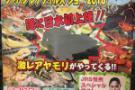 いよいよ明日!!ジャパンレプタイルズショー2018 冬