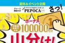 「PEPOCA」総額100000円山分けキャンペーン実施中です!