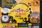 【イベント】ハロウィンin東川口 開催中!!
