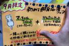 【9月限定イベント】初めて飼育応援フェア開催中!!(熱帯倶楽部 東川口本店)