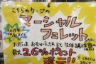 【イベント】販売中のマーシャルフェレットとお得な還元キャンペーン10月31日まで!!(熱帯倶楽部 本店)