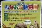 【イベント中止のお知らせ】触れ合い動物園の開催が延期となりました 立川立飛店