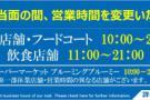 6/26(金)~営業時間変更のお知らせ ららぽーと立川立飛店