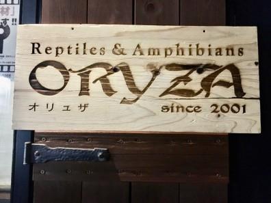 2020061oryza