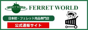 フェレットワールド WEB-SHOP